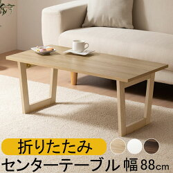 テーブル・折れ脚式テーブル・PCデスク・座卓テーブル