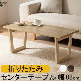センターテーブル 折りたたみ ローテーブル 木製 幅88cm 折り畳み式テーブル リビングローテーブル 一人暮らし 木目 完成品 組立不要 オーク/ホワイト/ウォールナット TBL500394