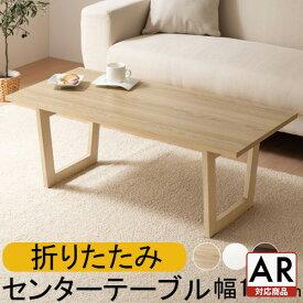 センターテーブル 折りたたみ ローテーブル 木製 幅100cm 折り畳み式テーブル リビングローテーブル 一人暮らし 木目 大人数 完成品 組立不要 オーク/ホワイト/ウォールナット TBL500395