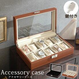 アクセサリー収納ケース アクセサリー 腕時計 10本 収納 鍵付き 収納ケース アクセサリーケース メンズ レディース 収納ボックス ジュエリーボックス ジュエリーケース ウォッチボックス ダークブラウン/キャメル ZST007129