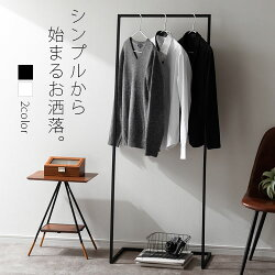 服掛け・スタンド・コート掛け・衣類ハンガー
