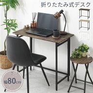 パソコンデスク・作業台・折りたたみテーブル・PCデスク・机