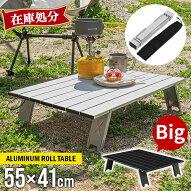 折りたたみテーブル・レジャーテーブル・机・ローテーブル