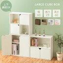 カラーボックス 扉付き 2段 キューブボックス オープン ユニットボックス 木製ラック 棚 オープンラック 木製 北欧 cd…
