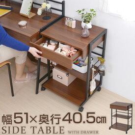 サイドテーブル ソファーサイド ベッドサイドテーブル ワゴン デスク キャスター付き テーブル 引き出し キャスター 収納 寝室 書斎 オフィス 棚 ラック デスクワゴン サイドワゴン 木製 プリンターラック つくえ 茶 ブラウン 北欧 おしゃれ