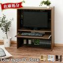 \クーポンで500円OFF/ パソコンデスク ロータイプ 木製 デスク 机 棚付き 学習デスク パソコンラック ラック 書斎 リビング キーボードスライダー 収...