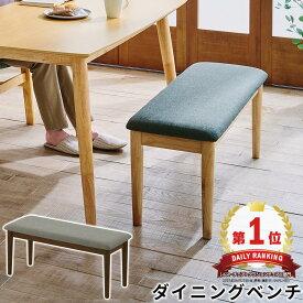 ダイニングベンチ 長椅子 木製 チェア 食卓椅子 ダイニングチェアー 天然木 食卓 ダイニング 玄関 リビング ベンチ 椅子 ファブリック 木製チェア 二人掛け イス 省スペース チェアー 木目 ナチュラル ウォールナット おしゃれ