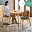 【 クーポン配布中 】 ダイニングテーブル 木製 テーブル 天然木 机 幅85 食卓机 送料無料 リビング ダイニング コンパクト 食卓テーブル 食堂テーブル 小さめ ハイテーブル 長方形 1人 2人