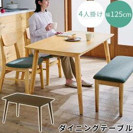ダイニングテーブル 木製 テーブル 天然木 机 幅125 食卓机 リビング ダイニング 食卓テーブル 食堂テーブル ハイテーブル 長方形 2人 3人 4人 つくえ 長方形テーブル 木目 省スペース ハイ ナチュラル ウォールナット おしゃれ 送料無料