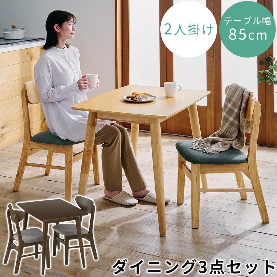 ダイニングテーブルセット 3点 ダイニングテーブル チェア 2脚 セット 木製 天然木 食卓テーブル リビングダイニングセット ダイニングチェア 椅子 リビング ダイニング テーブル 食卓机 ナチュラル ウォールナット 北欧 おしゃれ 送料無料