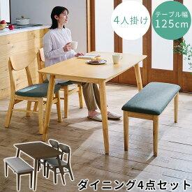 ダイニングテーブルセット 4人掛け ダイニングテーブル チェア 2脚 ダイニングセット ベンチ セット 木製 天然木 食卓テーブル リビングダイニングセット 椅子 リビング テーブル 食卓机 ナチュラル ウォールナット 北欧 カフェ風 おしゃれ