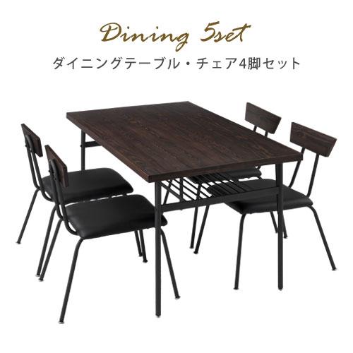 ダイニングテーブル 5点 セット チェア 4脚 リビングテーブル ダイニング テーブル 木製 食卓椅子 食卓テーブル ダイニングセット 無垢材 ダイニングテーブルセット 4人掛け イス チェアー ナチュラル ウォールナット 西海岸 おしゃれ