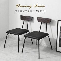 ダイニングチェア・椅子・チェアー・パーソナルチェア・ダイニングチェアー・食卓椅子・イス・いす