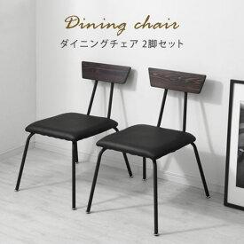 ダイニングチェア 2脚セット 椅子 木製 チェアー チェア 2脚 セット 天然木製 木製チェア 背もたれ付き リビング ダイニングチェアー 無垢 ダイニングイス 食卓椅子 イス カフェ 西海岸 ナチュラル ウォールナット おしゃれ