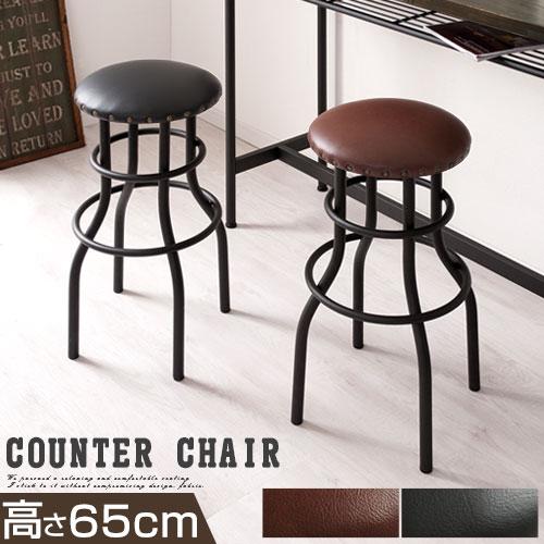 カウンターチェア バーチェア 椅子 リビング ダイニング チェアー カウンタースツール 丸 円形 ハイスツール カウンターチェアー ハイタイプ スチール チェア パーソナルチェアー 黒 ブラック 茶 ブラウン アンティーク 風 北欧 おしゃれ
