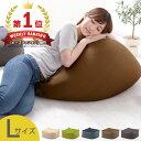 クッション ビーズ ビーズクッション 抱き枕 いす フロアクッション 枕 座椅子 ビーズクッションソファ ビーズソファ…