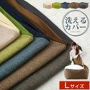 クッションカバー ビーズクッション 専用カバー 送料無料 替えカバー 60cm 布地 ファブリック カバー 洗える クッショ…
