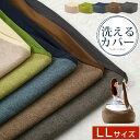 【420円引き】 クッションカバー ビーズクッション 専用カバー 送料無料 替えカバー 70cm 布地 ファブリック カバー …