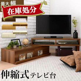 テレビ台 伸縮 引き出し 木製 32 42型 42インチ 対応 コーナー L字 ナチュラル/ウォールナット/ホワイト TVB018085