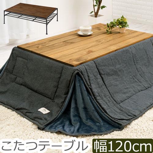 こたつテーブル 木製 幅120cm 奥行き80cm 高さ38cm ウォールナット/ナチュラル TBL500374