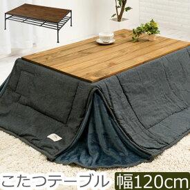 【在庫処分】 こたつ テーブル ローテーブル 棚付き こたつテーブル 長方形 120 幅 リビングこたつテーブル 長方形こたつ 木製 家具調 リビング おしゃれ ウォールナット/ナチュラル TBL500374