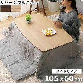 こたつテーブル 木製 リバーシブル 天板 長方形 TBL500377