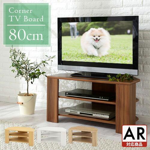 【 クーポン配布中 】 コーナー テレビ台 おしゃれ 幅80cm ウォールナット/ナチュラル/ホワイト TVB018088