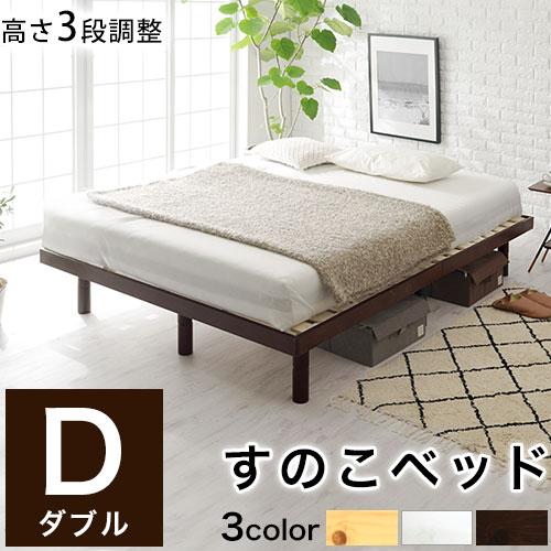 【 4,000円引き 】 ベッド ダブル すのこ ダブル 約 140×200cm ナチュラル/ホワイト/ダークブラウン BDL037076