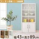 木製 食器棚 ガラス戸 ウォールナット/ホワイト/ナチュラル KCB000033