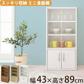 食器棚 スリム ガラス戸 木製 キッチン収納 キッチン 収納 一人暮らし コンパクト ストック収納 ウォールナット/ホワイト/ナチュラル KCB000033