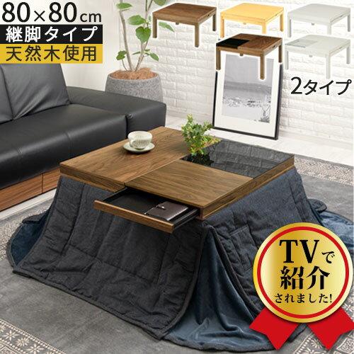 【 クーポンで4,496円引き 】 正方形 こたつテーブル ガラス天板 80×80 木製 ウォールナット/ナチュラル TBL500375