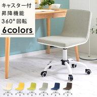 チェアー・椅子・イス・デスクチェア・回転チェアー・PCチェア・chair