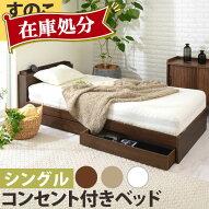 シングルベッド・収納付きベッド・シングルベット・ベッド・ベッドフレーム