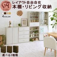 ラック・木製ラック・キッチンキャビネット・収納棚・食器棚・キッチンラック・書棚・フラップラック
