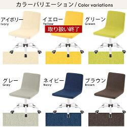チェアー・椅子・イス・デスクチェア・回転チェアー・PCチェア・chair・ファブリック・肘なし・背もたれ・コンパクト・北欧・おしゃれ