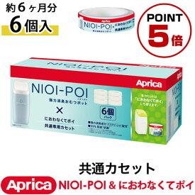 アップリカ ニオイポイ×におわなくてポイ共通カセット(6個パック) ETC001506
