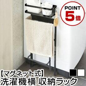 tower 洗濯機横マグネット収納ラック ランドリー収納 スリム タワーシリーズ ホワイト/ブラック SNE900023