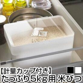tower 密閉シンク下米びつ 5kg システムキッチン 引き出し 収納 ホワイト/ブラック KET140062