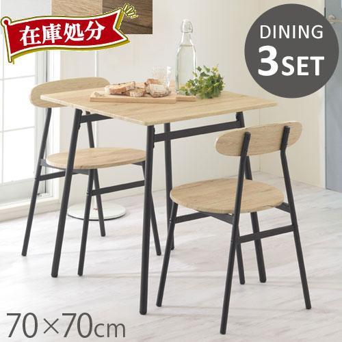 ダイニングセット 3点 食卓テーブル チェアー2脚セット 天板 約 幅70cm 西海岸風 ウォールナット/オーク TBL500379