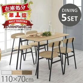 ダイニングセット 5点 食卓テーブル チェアー4脚セット 天板 約 幅110cm 西海岸風 ウォールナット/オーク TBL500380
