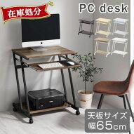 収納付きパソコンデスク・木製デスク・PCテーブル・ワークデスク・ですく・ノートPCデスク