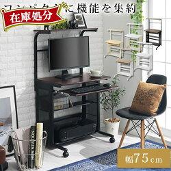収納付きパソコンデスク・プリンター台・ノートパソコンデスク・PCテーブル・ハイデスク・ラック