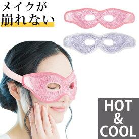 ラドンナ アクアバブルビューティーアイマスク アイマスク ホット 繰り返し使える 冷やす アイピロー レンジ コードレス かわいい プレゼント 母の日 ピンク/ライトパープル ZST007041