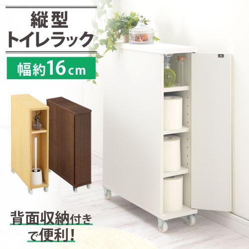 ラック 木製 スリム キャスター付き トイレ収納 ウォールナット/ナチュラル/ホワイト BTG000047