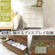 洋服タンス・チェスト・木製タンス・たんす・サイドチェスト