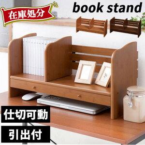 ブックスタンド 木製 卓上 本棚 机上 引き出し 収納 ブックエンド 本立て ナチュラル/ブラウン ABE400076