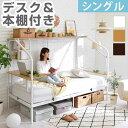【 クーポン5,070円引き 】 ベッド コンセント 収納 シングル ブラウン/ナチュラル/ホワイト BSN035080