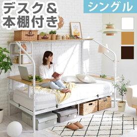 システムベッド デスク付き ベッド コンセント付き パイプベッド 宮付き シングル 収納 棚 多機能ベッド 一人暮らし 新生活 人をダメにするベッド 巣ごもりベッド ブラウン/ナチュラル/ホワイト BSN035080