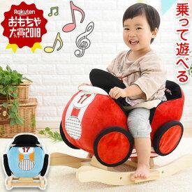 【 クーポン配布中 】 ぬいぐるみ 乗り物 車 揺れる おもちゃ ロッキング チェア ブルー/レッド ETC001505