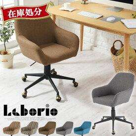 Laborio(ラボリオ) オフィスチェア キャスター 肘掛け 高さ調整 ファブリック ストライプブラウン/ストライプグレー/コーヒーブラウン/アスファルトグレー/オーシャンブルー CHR100209